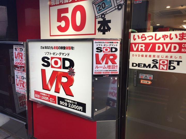 VRにも地雷は存在する
