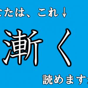 株式用語で間違えやすい漢字4選